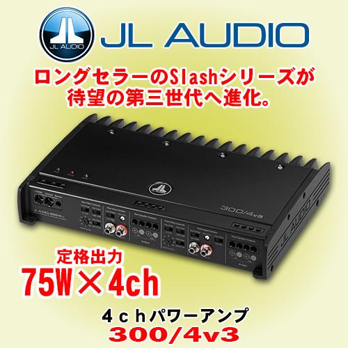 正規輸入品 JL AUDIO 300/4v3 4ch パワーアンプ 定格出力 75W×4ch