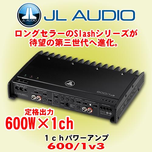 正規輸入品 JL AUDIO 600/1v3 1ch モノラル パワーアンプ 定格出力 600W×1ch
