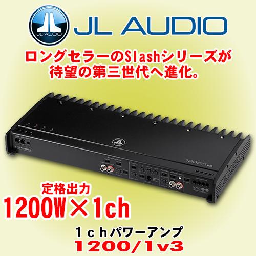 正規輸入品 JL AUDIO 1200/1v3 1ch モノラル パワーアンプ 定格出力 1200W×1ch