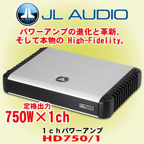 正規輸入品 SALENEW大人気! JL AUDIO HD750 国内即発送 1 1ch モノラル 定格出力 パワーアンプ 750W×1ch