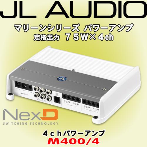正規輸入品 JL AUDIO M400/4 マリーン用 4chパワーアンプ 定格出力 75W×4ch
