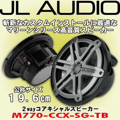 正規輸入品 JL AUDIO M770-CCX-SG-TB 19.5cm マリーン用 コアキシャル 同軸 2way スピーカ-