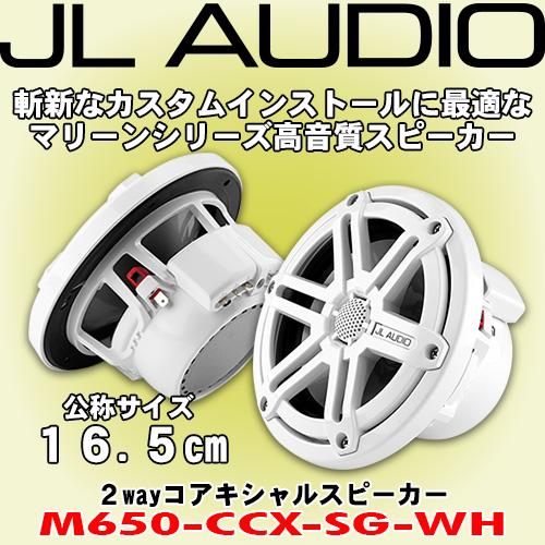 正規輸入品 JL AUDIO M650-CCX-SG-WH 16.5cm マリーン用 コアキシャル 同軸 2way スピーカ-
