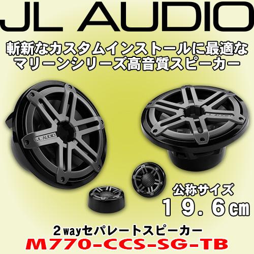 正規輸入品 JL AUDIO M770-CCS-SG-TB マリーン用 19.6cm セパレート 2way スピーカ-