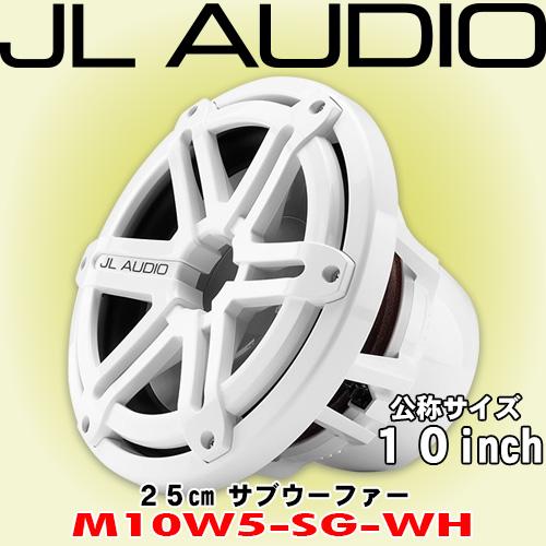 正規輸入品 JL AUDIO M10W5-SG-WH マリーン用 25cm (10インチ) サブウーファー