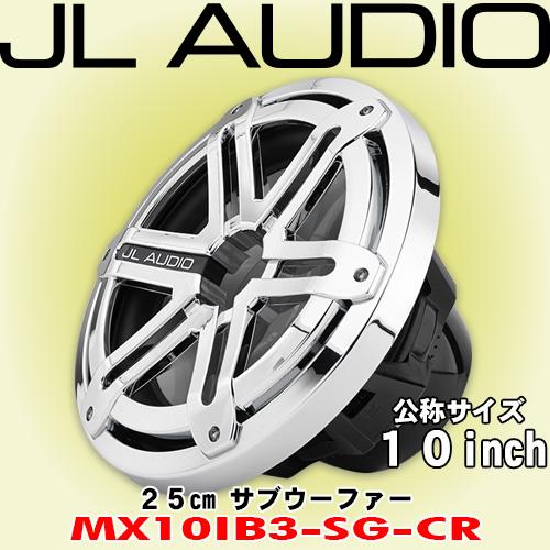 正規輸入品 JL AUDIO 賜物 即納 MX10IB3-SG-CR サブウーファー 10インチ 25cm マリーン用