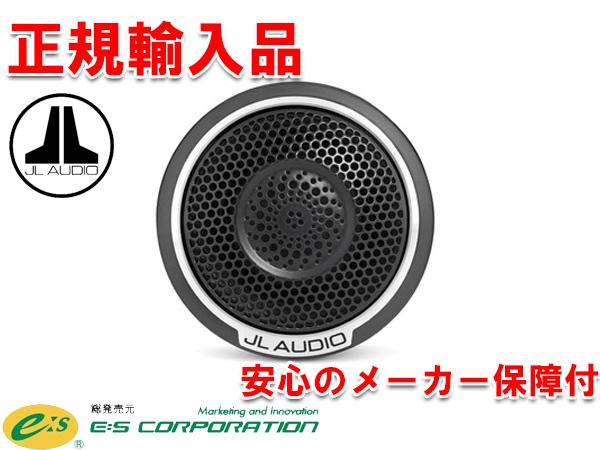 正規輸入品 JL AUDIO ウルトラプレミアムコンポーネント 2.5cm ドームツイーター 単品(1個) C7-100ct