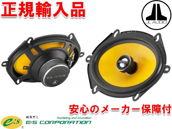 正規輸入品 JL AUDIO 5×7インチ(12.5cm×18cm) 同軸 2way コアキシャル スピーカー C1-570x (2本1組)