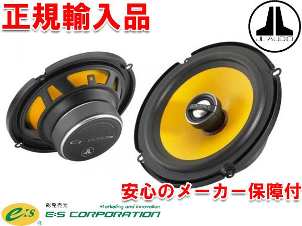 正規輸入品 JL AUDIO 16.5cm 同軸 2way コアキシャル スピーカー C1-650x (2本1組)