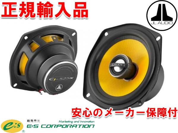 正規輸入品 JL AUDIO 13cm 同軸 2way コアキシャル スピーカー C1-525x (2本1組)