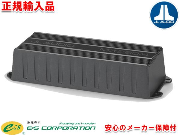 正規輸入品 JL AUDIO MX280/4 4ch 防水仕様 パワーアンプ
