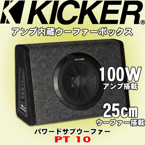 正規輸入品 キッカー KICKER PT10 出力 100W パワーアンプ内蔵 25cm パワードサブウーファー