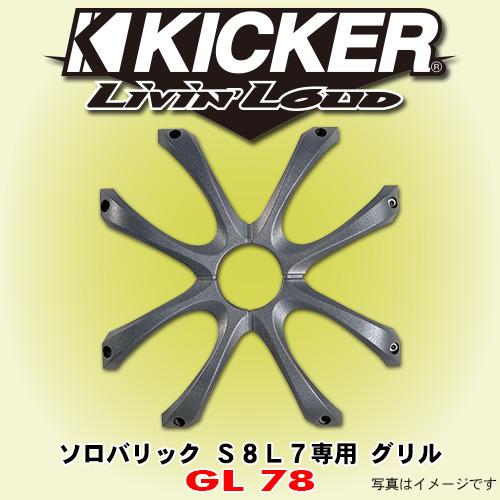 正規輸入品 キッカー KICKER GL78 ソロバリックサブウーファー S8L7専用グリル 1枚