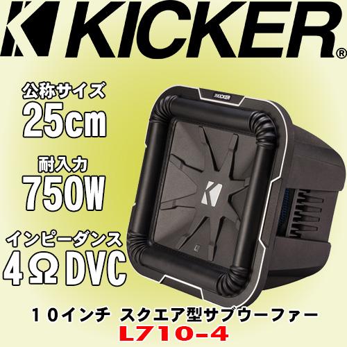 KICKER 25cm Q-CLASS L7104 正規輸入品 (10インチ) スクエア型サブウーファー 4Ωデュアルボイスコイル仕様 キッカー