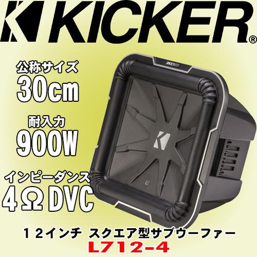 正規輸入品 キッカー KICKER L7124 Q-CLASS 30cm (12インチ) スクエア型サブウーファー 4Ωデュアルボイスコイル仕様
