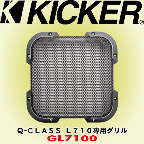 正規輸入品 キッカー KICKER GL7100 Q-CLASSサブウーファー L710専用グリル 1枚