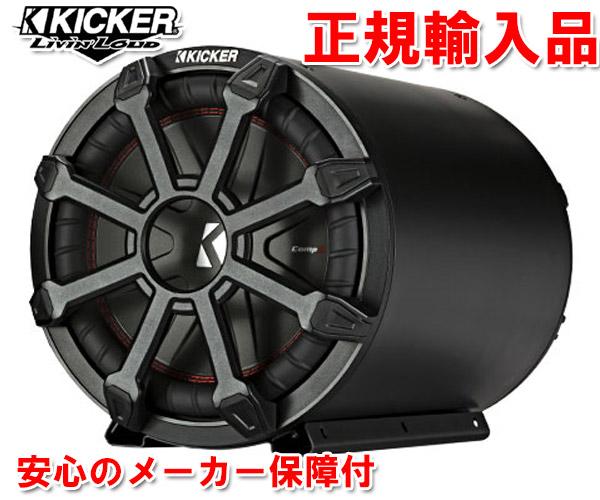 正規輸入品 キッカー KICKER CWTB10(2Ω) 25cm サブウーファー搭載の筒型BOXウーハー