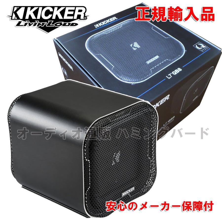 正規輸入品 キッカー KICKER L7 QB8 Q-CLASS 20cm (8インチ) スクエア型サブウーファーとパッシブラジエーター搭載のウーハーボックス (インピーダンス 2Ω/定格入力 500W)