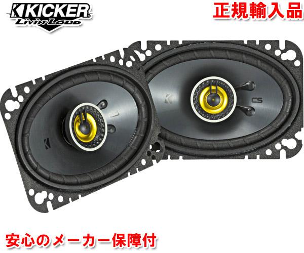 正規輸入品 キッカー KICKER CSC464 10×16cm 4×6インチ 楕円型 2way コアキシャル 同軸 スピーカー