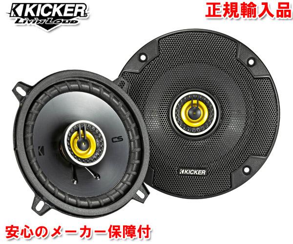正規輸入品 キッカー KICKER CSC54 13cm 5.25インチ 2way コアキシャル 同軸 スピーカー 2019年モデル