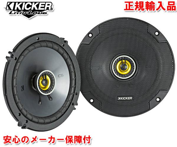 正規輸入品 キッカー KICKER CSC654 16cm 6.5インチ 2way コアキシャル 同軸 スピーカー 2019年モデル