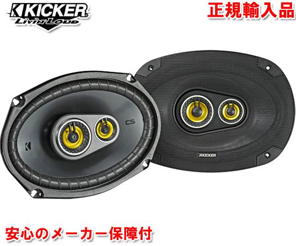 正規輸入品 キッカー KICKER CSC6934 お気に入り 16×23cm 6×9インチ 楕円型 スピーカー 3way デポー