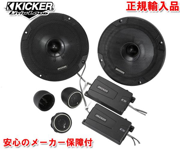 正規輸入品 キッカー KICKER CSS654 爆売り 2way 正規認証品 新規格 セパレート スピーカー 16cm