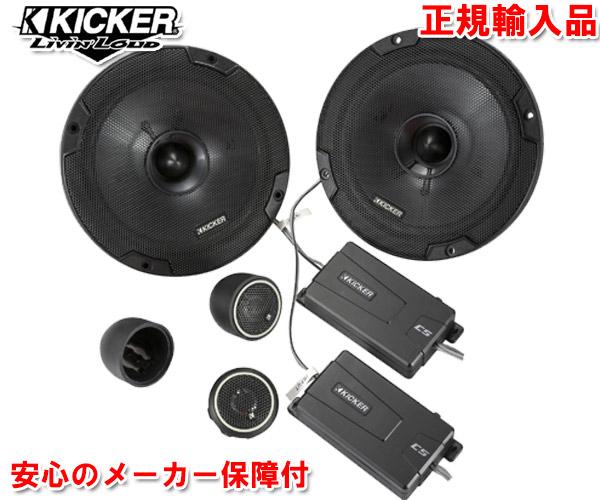 正規輸入品 キッカー KICKER CSS674 16.5cm セパレート 2way スピーカー 2019年モデル