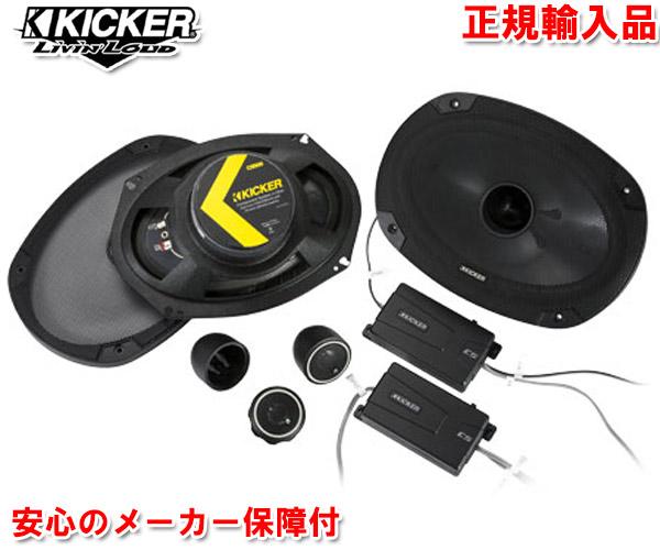 正規輸入品 キッカー KICKER CSS694 16×23cm (6×9インチ) 楕円型 セパレート 2way スピーカー 2019年モデル