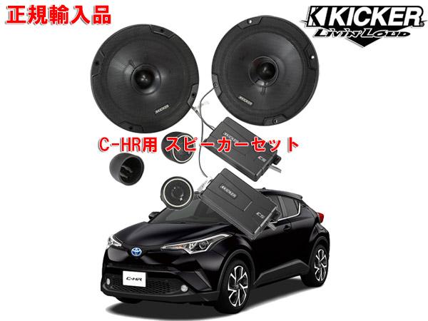 正規輸入品 キッカー KICKER トヨタ C-HR (前期) 用 フロントスピーカー セット CSS674 OG674PFT3