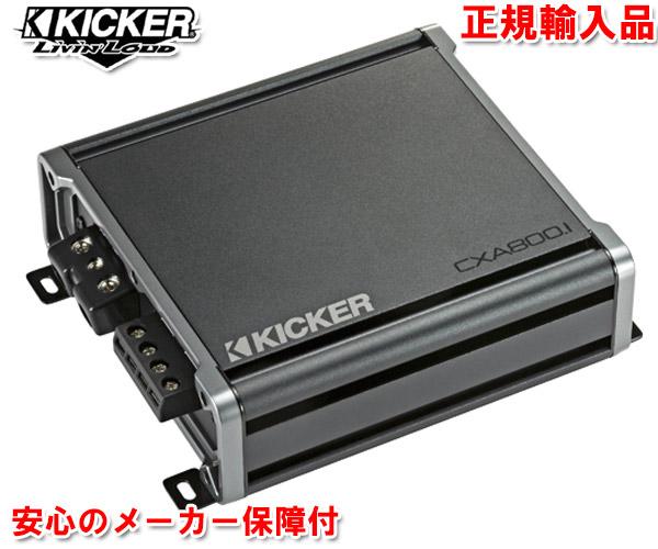 正規輸入品 キッカー KICKER CXA800.1 1ch モノラル パワーアンプ サブウーファー用 定格出力 300W×1ch (4Ω負荷時)
