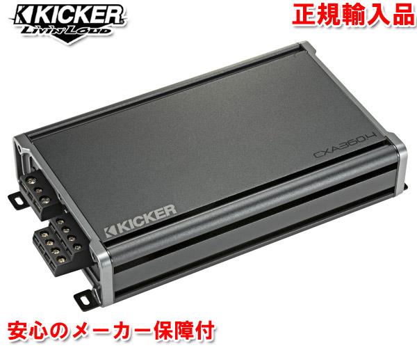 正規輸入品 キッカー KICKER CXA360.4 4ch パワーアンプ 定格出力 65W×4ch (4Ω負荷時)