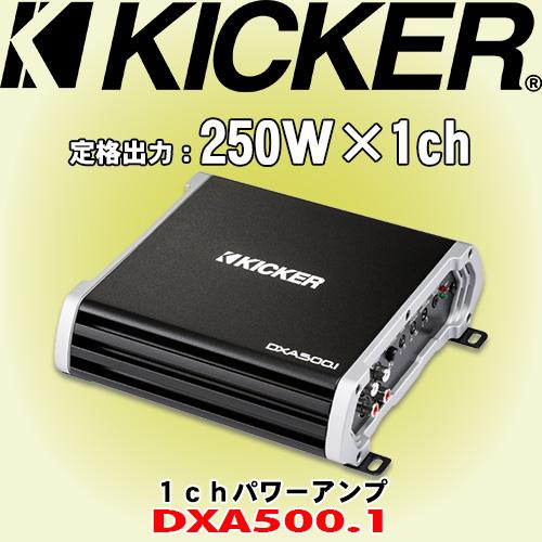 正規輸入品 キッカー KICKER DXA500.1 サブウーファー専用 1ch モノラル パワーアンプ 4Ω負荷時定格出力 250W×1ch
