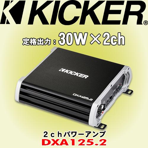 正規輸入品 キッカー KICKER DXA125.2 2chステレオパワーアンプ 4Ω負荷時定格出力 30W×2ch