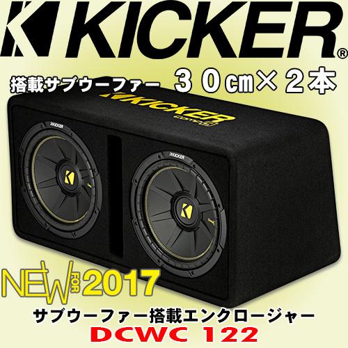 正規輸入品 キッカー KICKER DCWC122 30cm 12インチサブウーファー2台搭載のウーハーボックス
