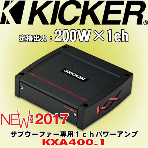 正規輸入品 キッカー KICKER KXA400.1 サブウーファー専用 1ch モノラル パワーアンプ 定格出力 200W×1ch (4Ω負荷時)