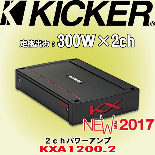 正規輸入品 キッカー KICKER KXA1200.2 2ch パワーアンプ 定格出力 300W×2ch (4Ω負荷時)