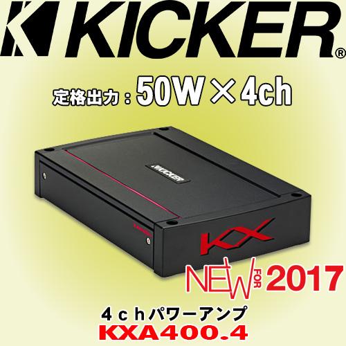 正規輸入品 キッカー KICKER KXA400.4 4ch パワーアンプ 定格出力 50W×4ch (4Ω負荷時)