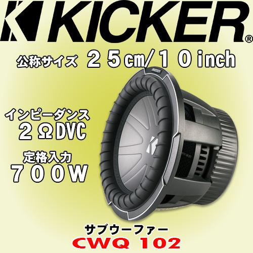 正規輸入品 キッカー KICKER CWQ102 (2ΩDVC) Q-CLASS(COMP Q)シリーズ 25cm 10インチ サブウーファー