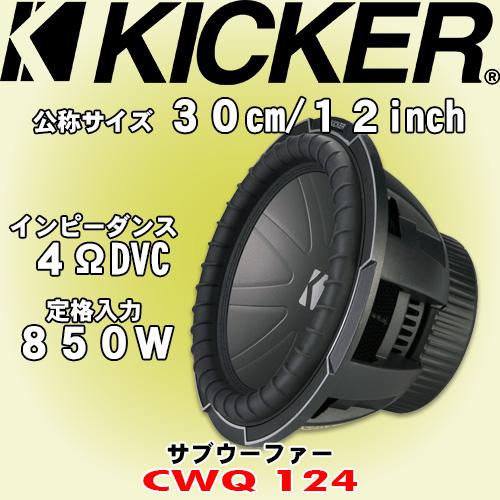 正規輸入品 キッカー KICKER CWQ124 (4ΩDVC) Q-CLASS(COMP Q)シリーズ 30cm 12インチサブウーファー