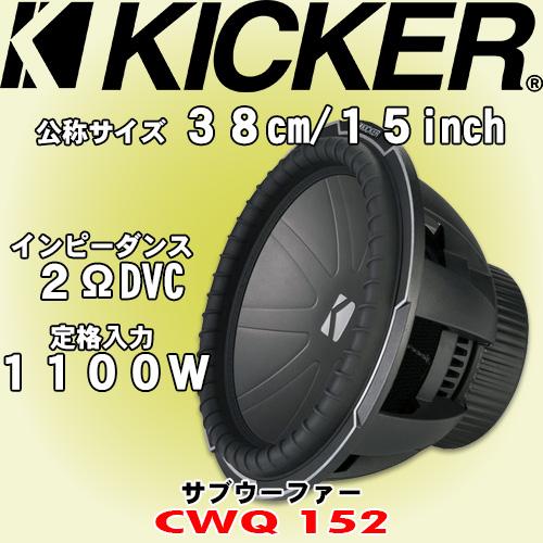正規輸入品 キッカー KICKER CWQ152 (2ΩDVC) Q-CLASS(COMP Q)シリーズ 38cm 15インチサブウーファー