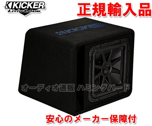 正規輸入品 キッカー KICKER VL7S122 (2Ω) Q-CLASS 30cm (12インチ) スクエア型サブウーファー搭載のエンクロージャー
