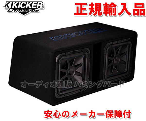 正規輸入品 キッカー KICKER DL7S122 (2Ω) Q-CLASS 30cm (12インチ) スクエア型 サブウーファー搭載のエンクロージャー