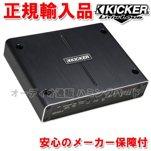 正規輸入品 キッカー KICKER IQ500.2 2ch パワーアンプ 4Ω負荷時定格出力 125W×2ch