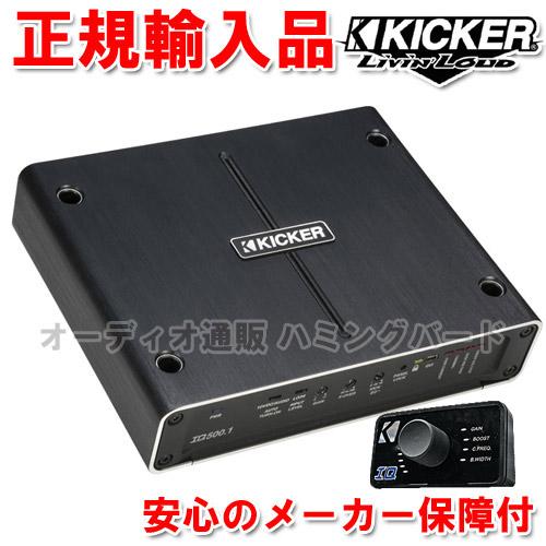 正規輸入品 キッカー KICKER IQ500.1 1ch モノラル パワーアンプ 4Ω負荷時定格出力 250W×1ch