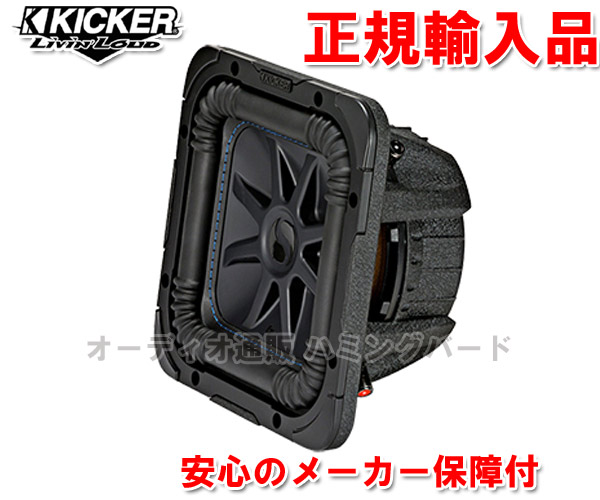 正規輸入品 キッカー KICKER L7S8 2ΩDVC SOLO-BARIC 20cm (8インチ) スクエア型サブウーファー