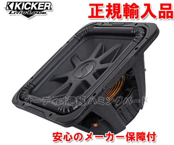 正規輸入品 キッカー KICKER L7S15 2ΩDVC SOLO-BARIC 38cm (15インチ) スクエア型サブウーファー
