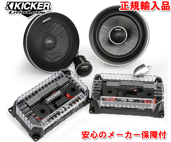 正規輸入品 キッカー KICKER QSS674 16.5cm セパレート 2way スピーカー