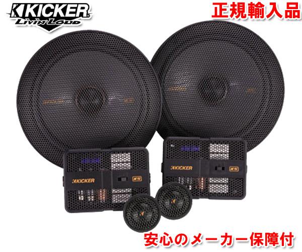 正規輸入品 キッカー KICKER KSS6704 (2本1組) 16.5cm 6.75インチ セパレート 2way スピーカー