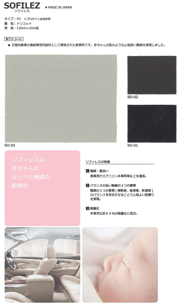 シンコー (シンコール) 日本製 レザー 137cm幅 ソフィレス m切売り